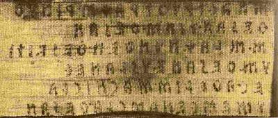 Liber Linteus